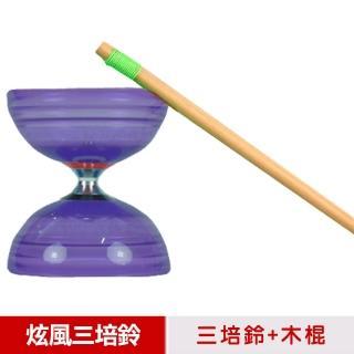 【三鈴SUNDIA】台灣製造-炫風長軸三培鈴扯鈴-附木棍、扯鈴專用繩(紫色)