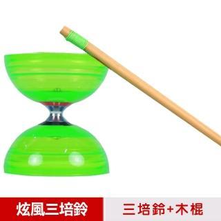 【三鈴SUNDIA】台灣製造-炫風長軸三培鈴扯鈴-附木棍、扯鈴專用繩(綠色)