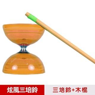 【三鈴SUNDIA】台灣製造-炫風長軸三培鈴扯鈴-附木棍、扯鈴專用繩(橘色)