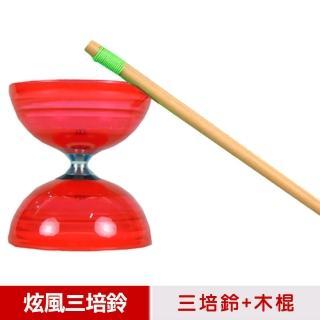 【三鈴SUNDIA】台灣製造-炫風長軸三培鈴扯鈴-附木棍、扯鈴專用繩(紅色)