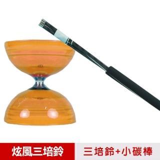 【三鈴SUNDIA】炫風長軸三培鈴扯鈴-附31cm小碳棍、扯鈴專用繩(橘色)