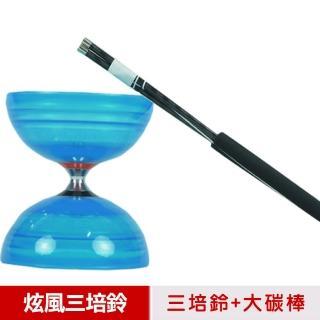 【三鈴SUNDIA】炫風長軸三培鈴扯鈴-附35cm大碳棍、扯鈴專用繩(藍色)