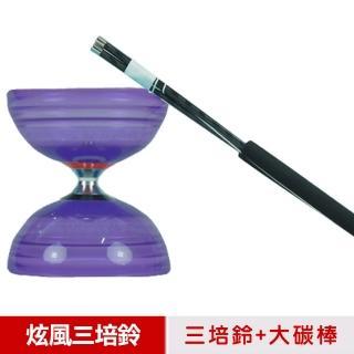 【三鈴SUNDIA】炫風長軸三培鈴扯鈴-附35cm大碳棍、扯鈴專用繩(紫色)