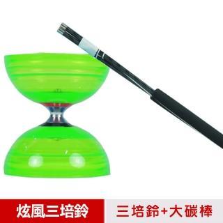 【三鈴SUNDIA】炫風長軸三培鈴扯鈴-附35cm大碳棍、扯鈴專用繩(綠色)