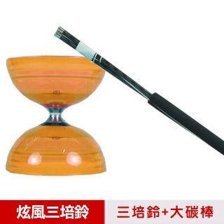 【三鈴SUNDIA】炫風長軸三培鈴扯鈴-附35cm大碳棍、扯鈴專用繩(橘色)