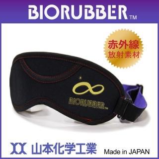 【山本化學】BIORUBBER 眼罩(日本高科技遠紅外線放射素材)