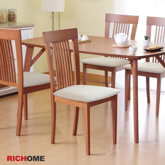 【RICHOME】簡約實木餐椅-2入(2色)
