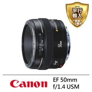 【Canon】EF 50mm f/1.4 USM(平輸)