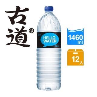 【古道】你好水-竹炭水1460ml*12瓶