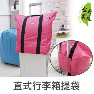 【Unicite】直式行李箱兩用提袋