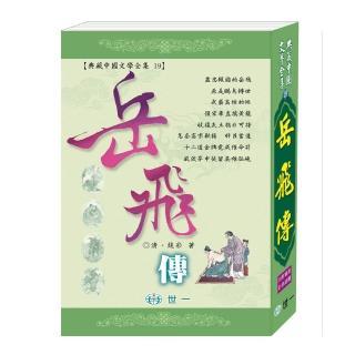 【世一】岳飛傳(中國經典文學)