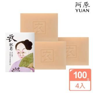 【阿原肥皂】衣肥皂4入組(天然抗菌好沖洗、不殘留)