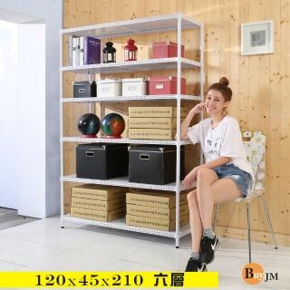 【BuyJM】加強型白烤漆洞洞板120x45x210cm六層置物架/層架