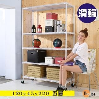 【BuyJM】加強型白烤漆洞洞板120x45x220cm五層置物架附工業輪