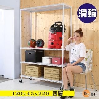 【BuyJM】加強型白烤漆洞洞板120x45x220cm四層置物架附工業輪