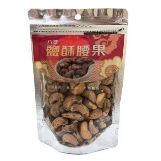 【越南】八婆鹽酥帶皮腰果(135G/包)