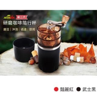 【AKWTAKE】第三代升級版咖啡研磨手沖隨身杯(2入)