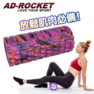 【AD-ROCKET】瑜珈按摩滾輪/瑜珈棒/瑜珈柱(迷彩紫)