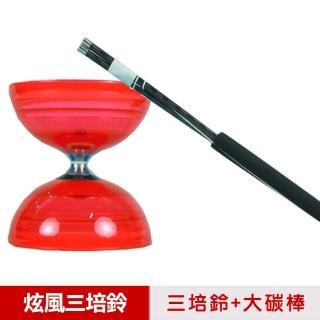 【三鈴SUNDIA】炫風長軸三培鈴扯鈴-附35cm大碳棍、扯鈴專用繩(紅色)