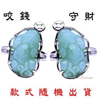 【Selene珠寶】芙蓉種咬錢貔貅翡翠戒指(A貨翡翠)