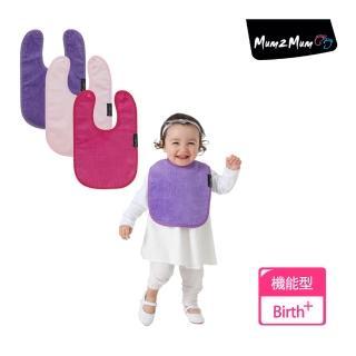 【Mum 2 Mum】機能型神奇口水巾圍兜-寶寶款3入組(甜心寶寶)