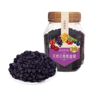 【長榮生醫】L-阿拉伯糖天然花青素莓果(野生小藍莓*5罐)