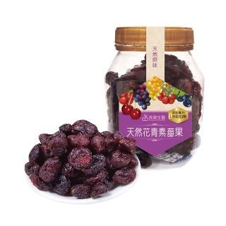 【長榮生醫】L-阿拉伯糖天然花青素莓果(櫻桃乾*6罐)