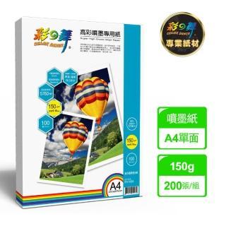 【彩之舞】高彩噴墨專用紙-防水150g A4 100張/包 HY-A04x2包(噴墨紙、防水、A4)