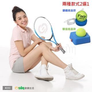【Osun】FS-T250青少年網球拍+FS-TT600硬式網球練習台(多色可選CE185)