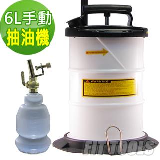 【良匠工具】6L手動抽油機 附收納管 管口附防塵蓋+補充瓶(適換汽機車機油 煞/剎車油)