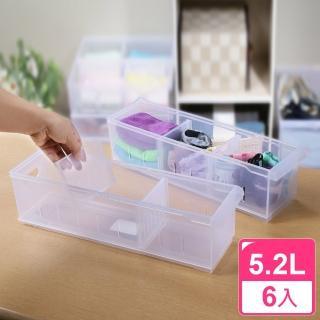 【真心良品】5號方程式隔板收納盒(6入)