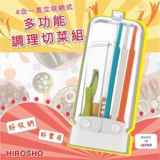 【味道】日本HIROSHO收納式蔬果調理器組-附收納盒(日本製)