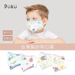 【PUKU藍色企鵝】紗布抗菌口罩-M(水色)