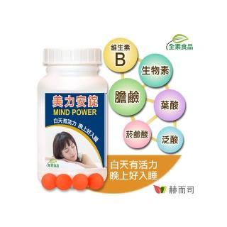 【赫而司】Mind Power美力安錠膽鹼/B群維他命(100顆/罐)