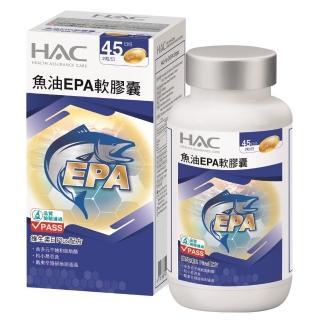 【永信HAC】魚油EPA軟膠囊(90粒/瓶)