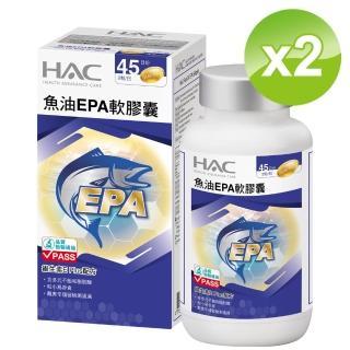 【永信HAC】魚油EPA軟膠囊(90粒/瓶;2瓶組)