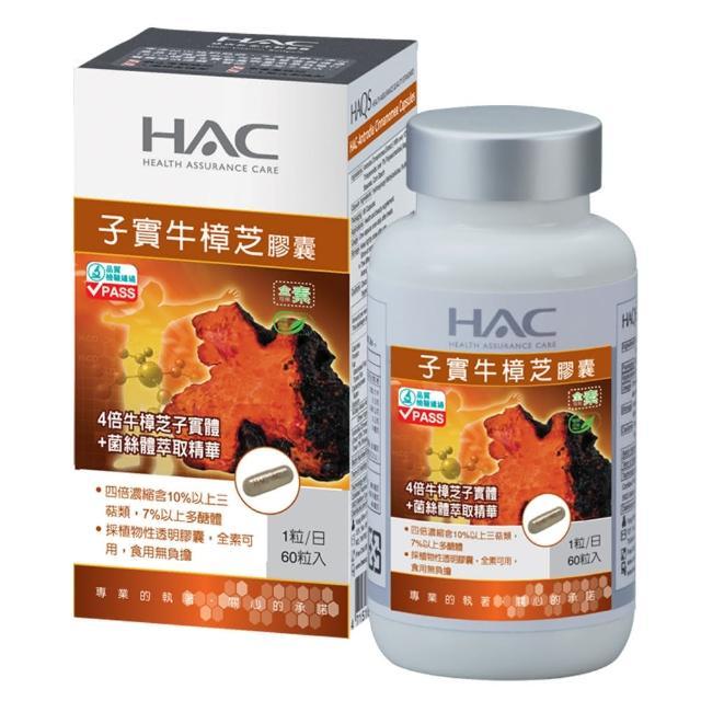 【永信HAC】高濃縮子實牛樟芝膠囊(60錠-瓶)
