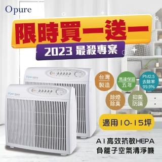【Opure 臻淨】A1 醫療級HEPA負離子空氣清淨機(小阿肥機 活性碳顆粒加強版)