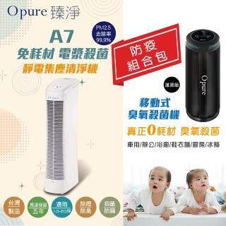 【Opure 臻淨】A7 電漿殺菌靜電集塵(DC直流節能空氣清淨機)
