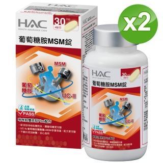 【永信HAC】葡萄糖胺MSM錠(120錠/瓶;2瓶組)