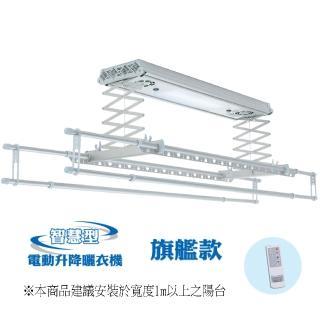 【HCG和成】HCG AF8230實用款電動升降曬衣架(電動晾衣架)