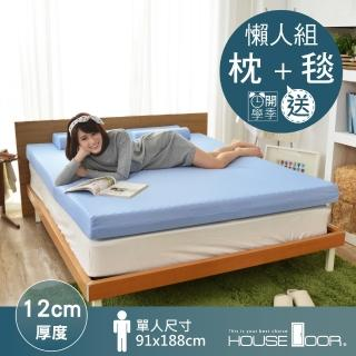 【House Door】日本大和抗菌表布12cm厚竹炭波浪記憶床墊-單人3尺(開學季)