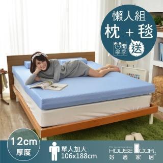 【House Door】日本大和抗菌表布12cm厚竹炭波浪記憶床墊-單大3.5尺(開學季)