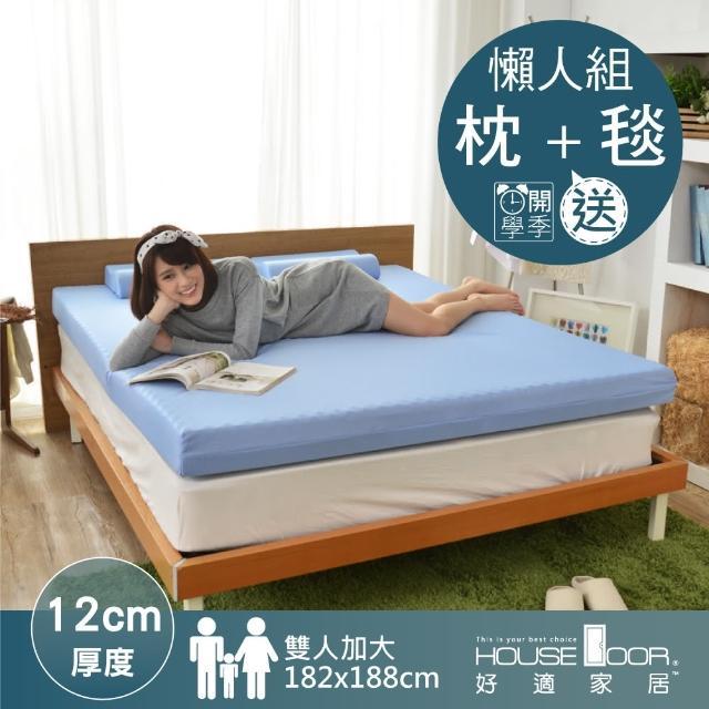 【House Door】日本大和抗菌表布12cm厚竹炭波浪記憶床墊-雙大6尺(開學季)