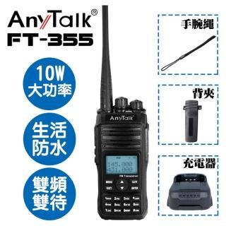 【AnyTalk】FT-355 三等10W業餘無線對講機