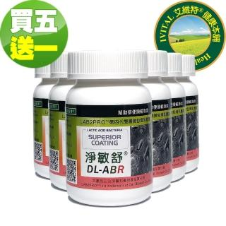 【DL-ABR淨敏舒】婦女私密乳酸菌+木寡糖+菊苣纖維膠囊(60粒×5送1組)
