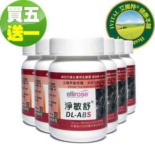 【DL-ABS淨敏舒】婦女私密乳酸菌+蔓越莓+ellirose膠囊(60粒×5送1組)