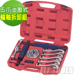 【良匠工具】五爪油壓式軸承拆卸組(五爪油壓式 軸承拆卸拔輪器)