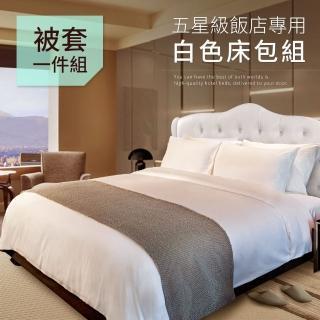 【三浦太郎】五星級飯店專用白色雙人被套(B0646-A)