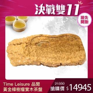 【Time Leisure 品閒】黃金樟樹瘤實木茶盤A3(70X34x7cm)